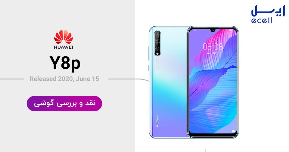 بررسی گوشی هوآوی y8p | Huawei Y8p