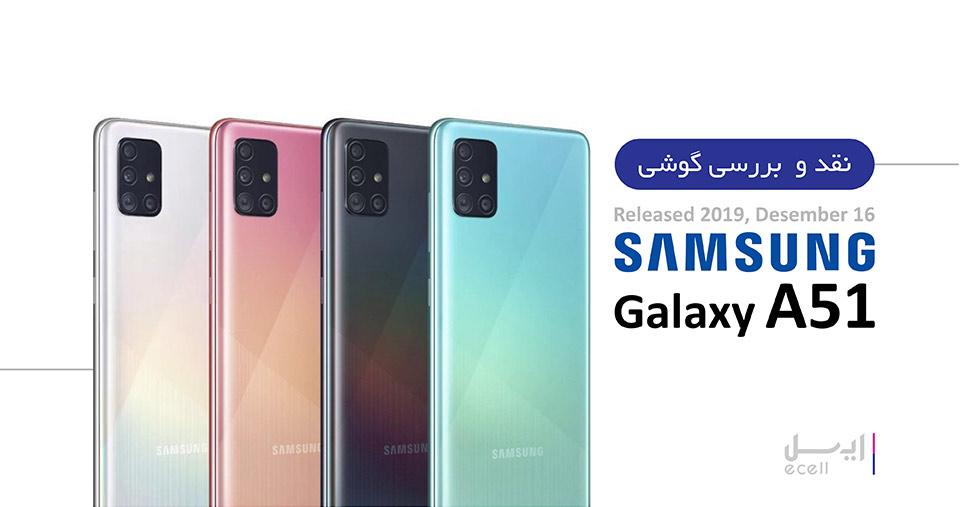 سامسونگ Galaxy a51