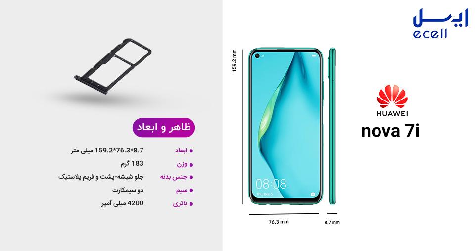 طراحی و کیفیت ساخت گوشی هوآوی نوا ۷ آی