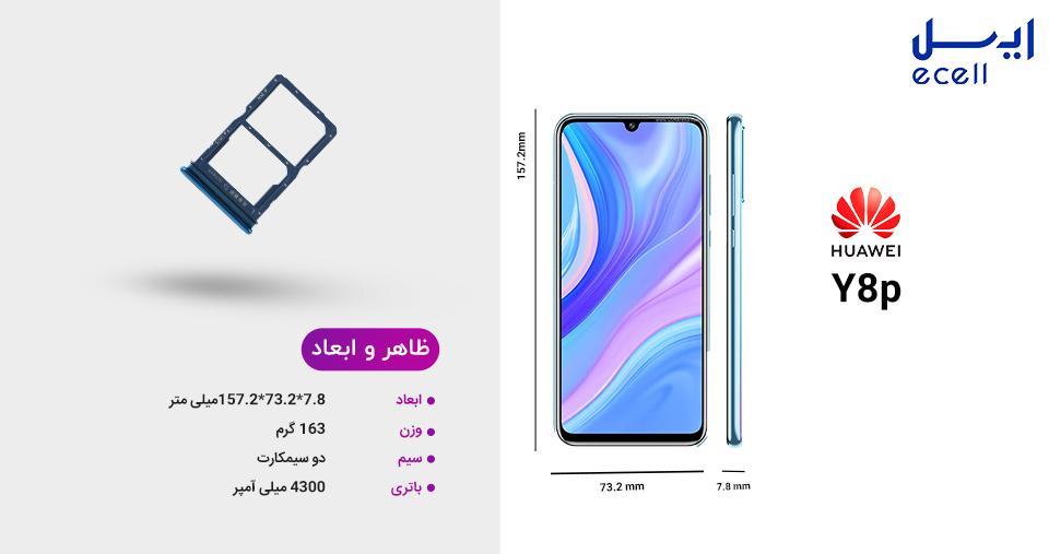 طراحی و کیفیت ساخت گوشی هوآوی y8p | Huawei Y8p
