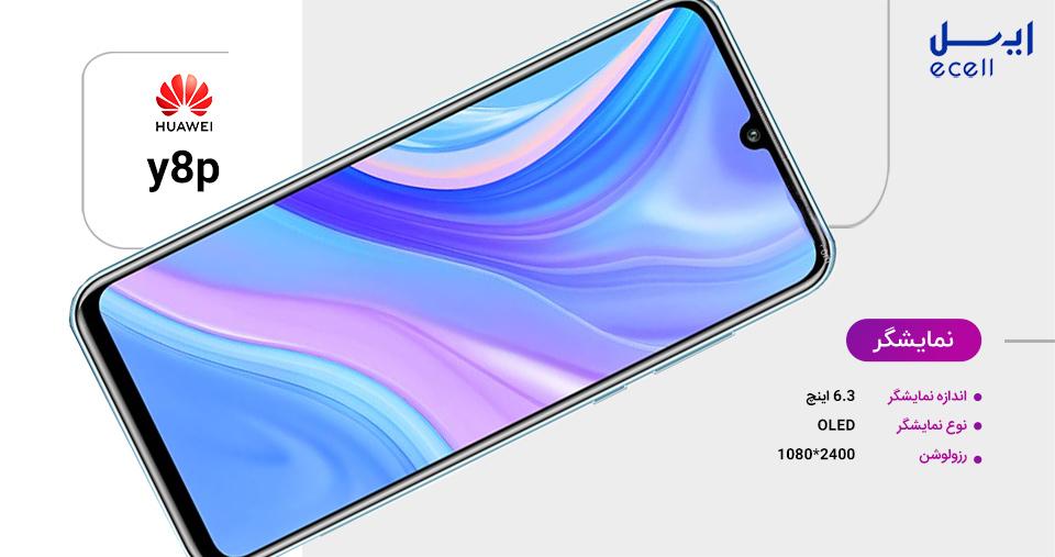 صفحه نمایش گوشی هوآوی y8p | Huawei Y8p