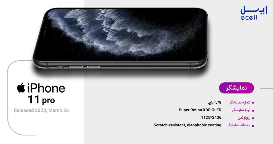 صفحه نمایش iPhone 11 Pro ظرفیت 256
