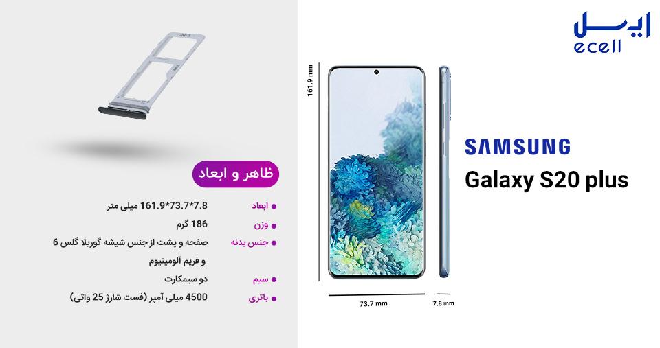 طراحی و ساخت گوشی سامسونگ گلکسی اس 20 پلاس-Samsung Galaxy S20 Plus