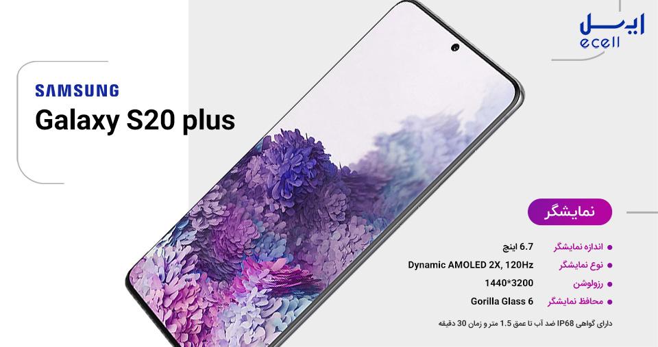 صفحه نمایش گوشی سامسونگ گلکسی اس 20 پلاس-Samsung Galaxy S20 Plus
