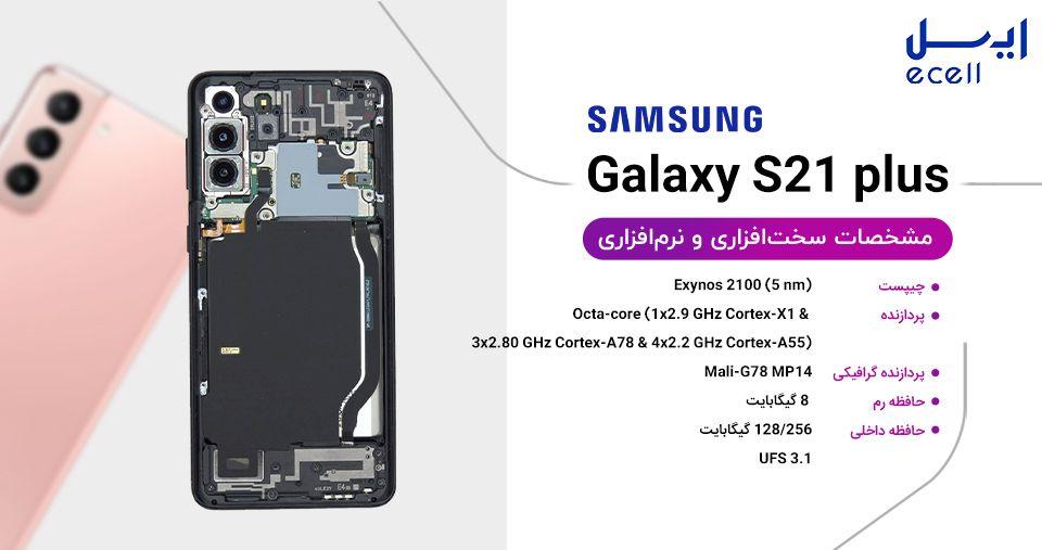 سخت افزار و نرم افزار گوشی سامسونگ S21 plus 256