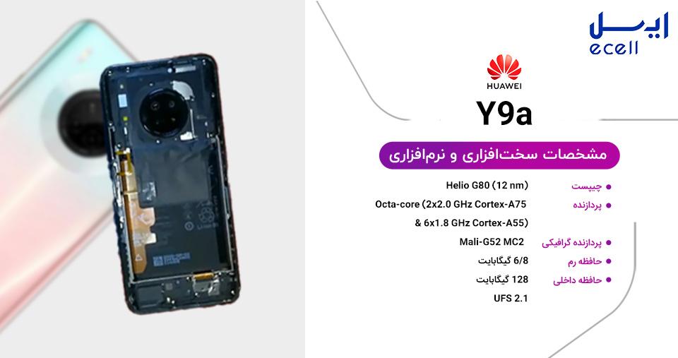 سخت افزار و نرم افزار گوشی هوآوی Y9a- گوشی Huawei Y9a