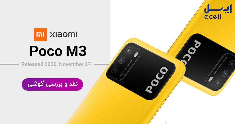 Poco M3- بررسی گوشی شیائومی پوکو M3 نسخه 64 گیگابایت