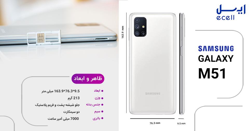 ظاهر و ابعاد گوشی M51