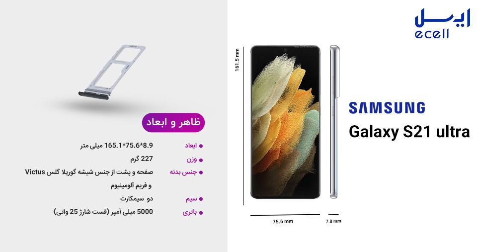 طراحی ظاهری گوشی سامسونگ s21 ultra