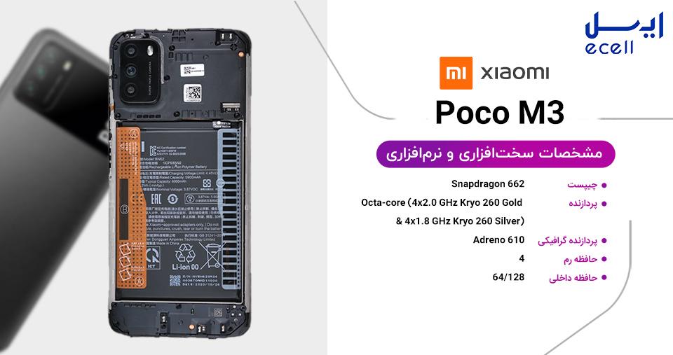 سخت افزار پوکو M3- Poco M3 CPU