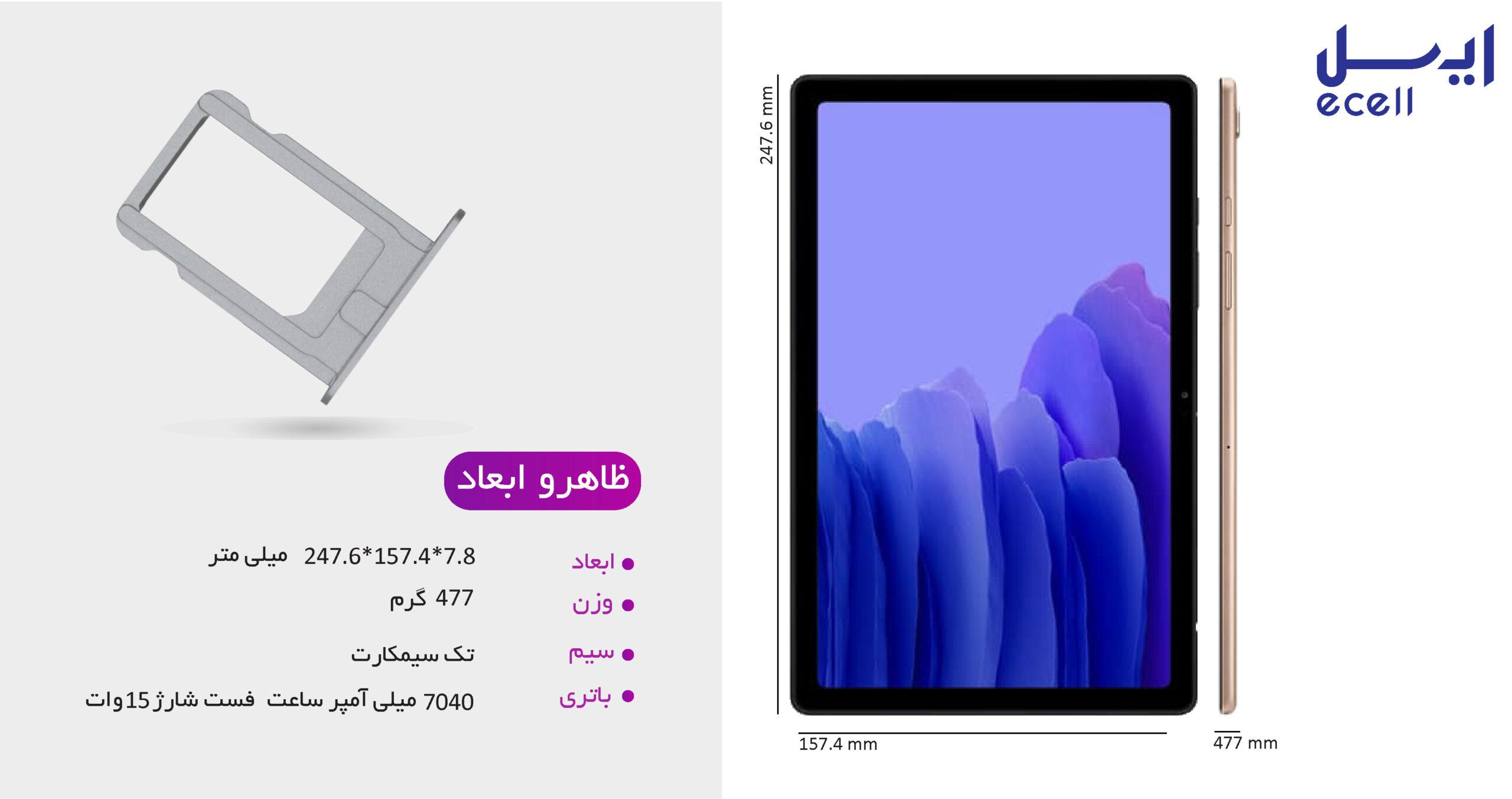 طراحی ظاهری تبلت سامسونگ A7 10.4