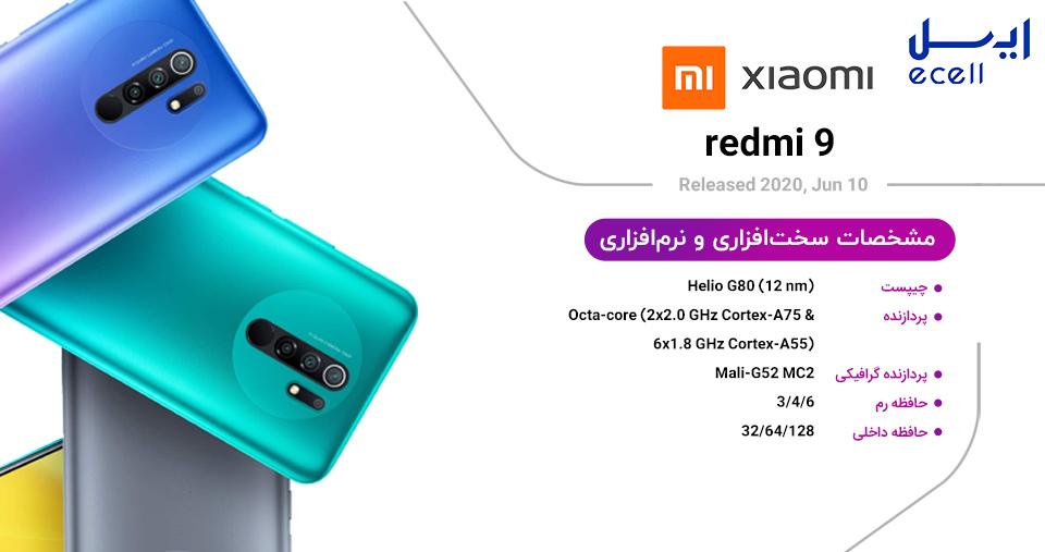 مشخصات سخت افزاری و نرم افزاری گوشی موبایل شیائومی Redmi 9