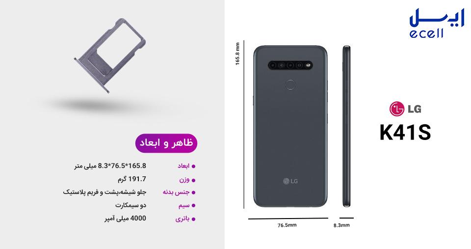 طراحی و ابعاد گوشی ال جی K41s - گوشی LG K41s