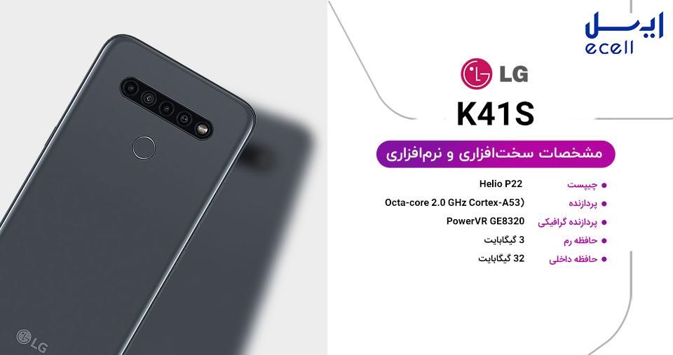 سخت افزار و نرم افزار گوشی ال جی K41s - گوشی LG K41s