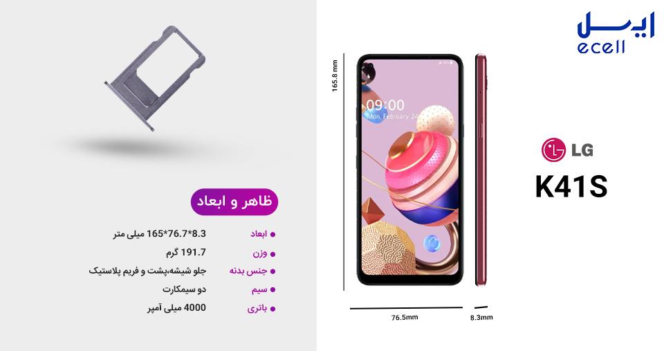 طراحی و ساخت گوشی ال جی K51s