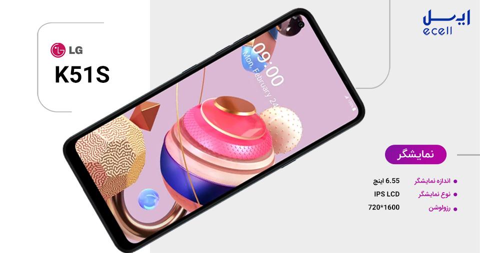 نمایشگر گوشی ال جی K51s