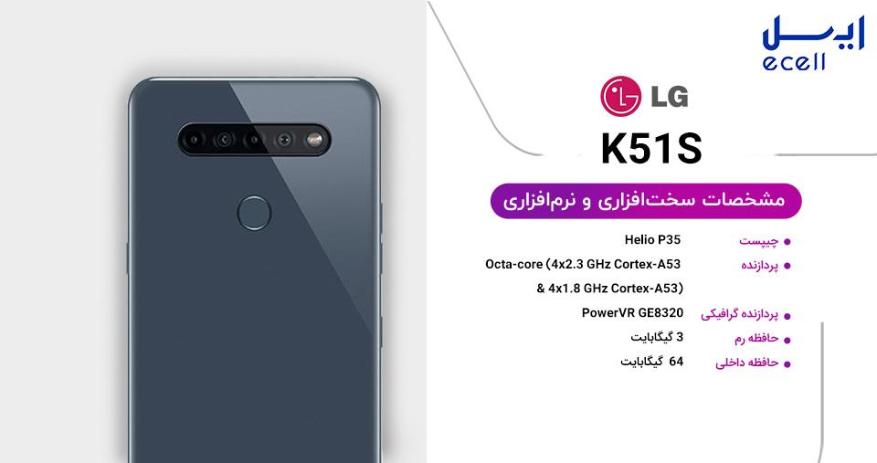 بررسی سخت افزار الجی K51s