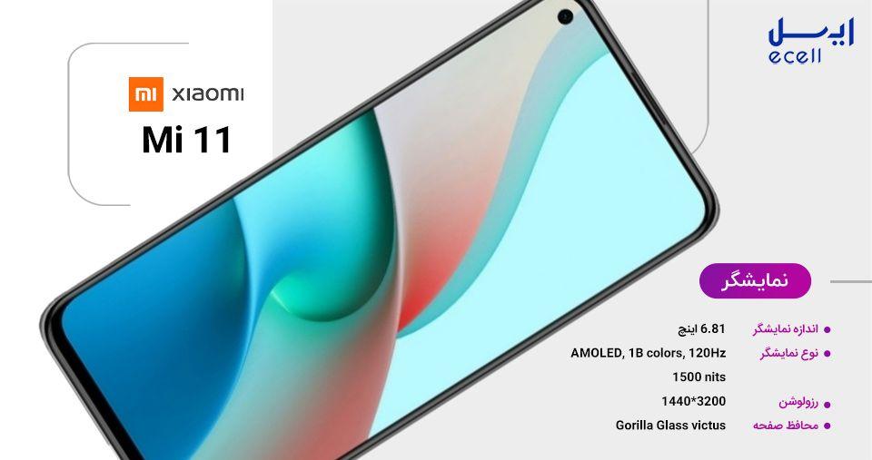 صفحه نمایش گوشی شیاومی می 11-گوشی Xiaomi MI 11