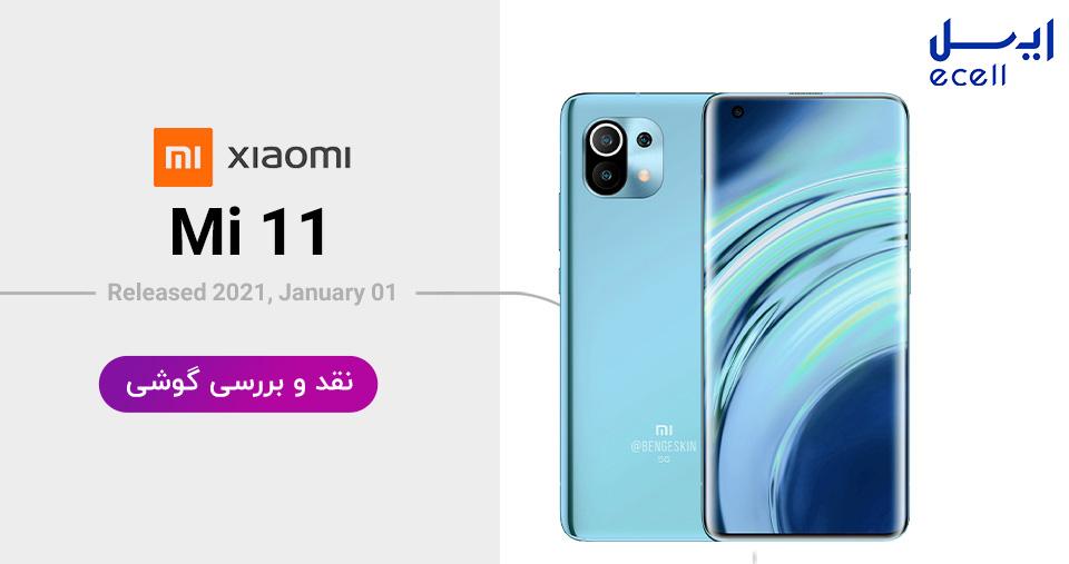 گوشی شیاومی می 11-گوشی Xiaomi MI 11
