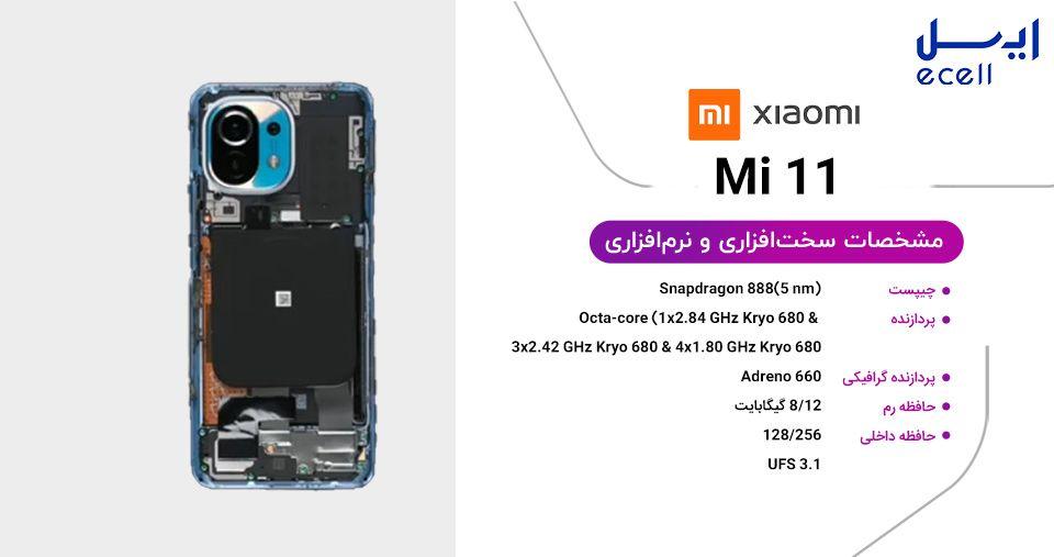 سخت افزار و نرم افزار گوشی شیلومی می 11-گوشی Xiaomi MI 11
