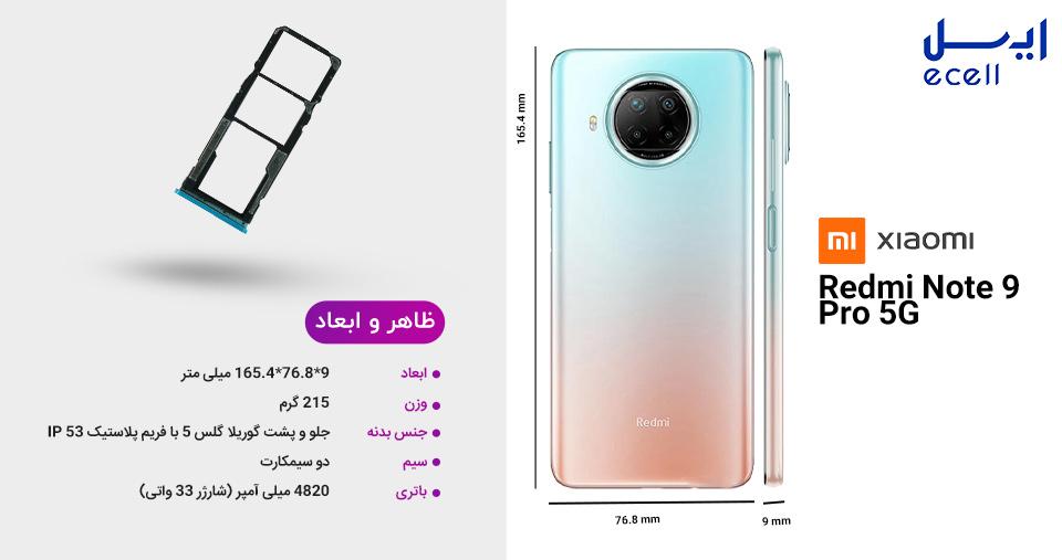 ظاهر و ابعاد گوشی ردمینوت 9 پرو 5G-گوشی redmi note 9 pro 5G