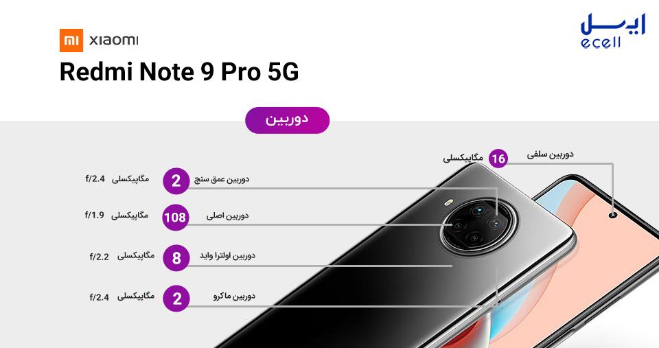 دوربین گوشی ردمینوت 9 پرو 5G-گوشی redmi note 9 pro 5G