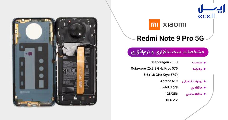 سخت افزار و نرم افزار گوشی ردمینوت 9 پرو 5G-گوشی redmi note 9 pro 5G