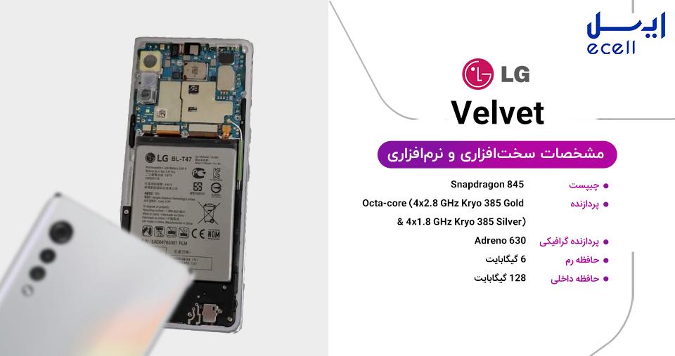 سختت افزار و نرم افزار گوشی الجی ولوت-LG Velvet