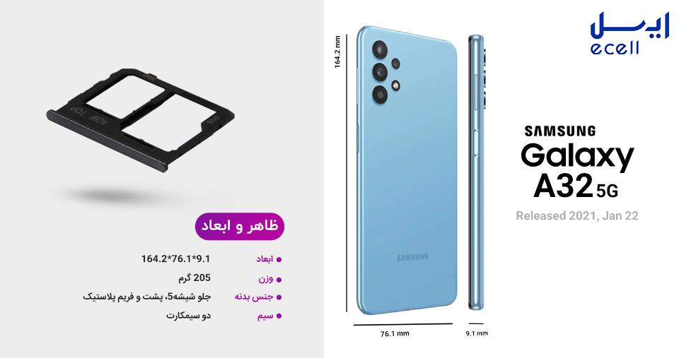 ظاهر و ابعاد A32 5G