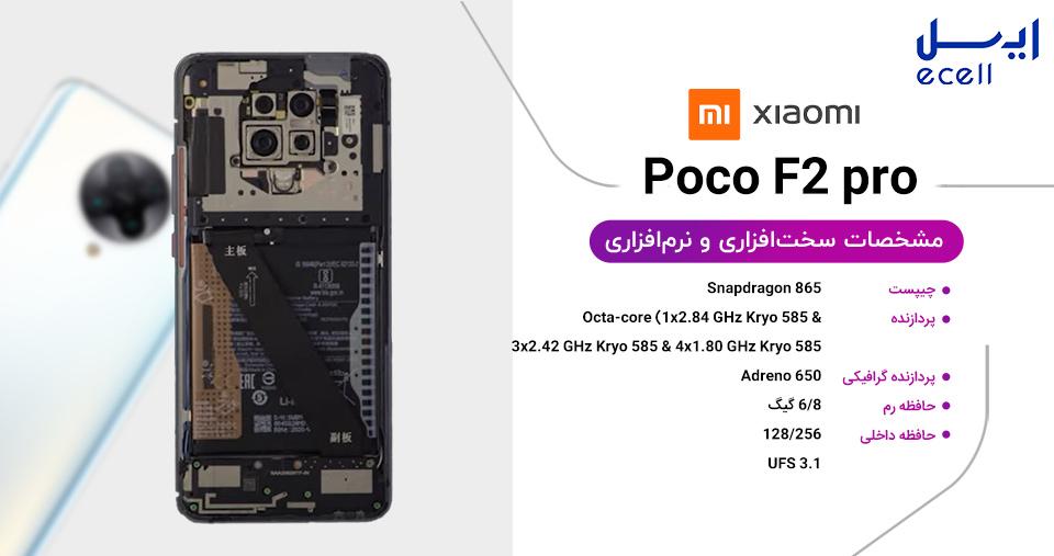 پردازنده گوشی Poco F2 Pro -