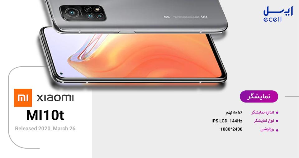 نمایشگر گوشی شیائومیMi 10T 5G