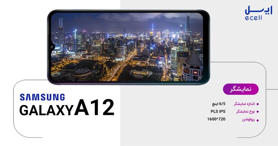 نمایشگر گوشی A12 سامسونگ با ظرفیت 32 گیگابایت و رم 3 گیگابایت در ایسل