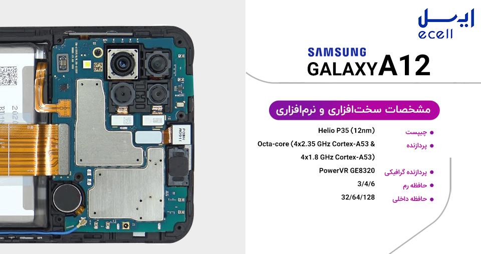 مشخصات سخت افزاری گوشی A12 سامسونگ با ظرفیت 64 گیگابایت و رم 4 گیگابایت در ایسل
