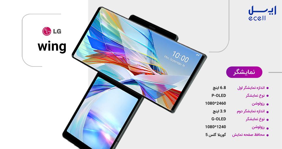 صفحه نمایش گوشی ال جی وینگ-گوشی LG wing