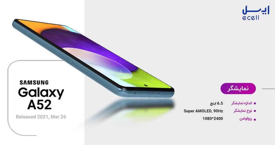 نمایشگر سامسونگ A52 4G