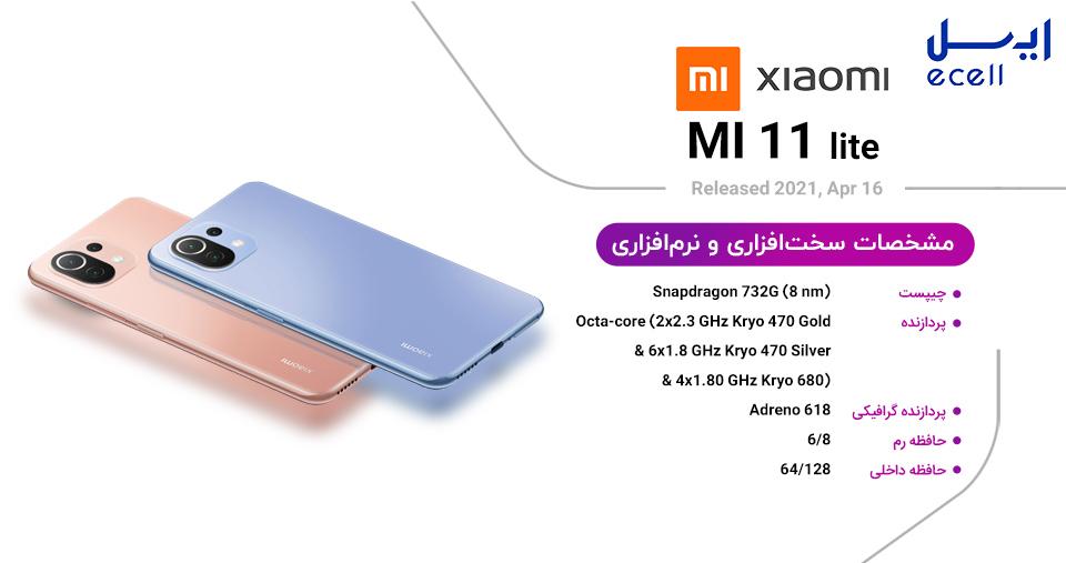 مشخصات سخت افزاری و نرم افزاری گوشی شیائومیMi 11 Lite 4G