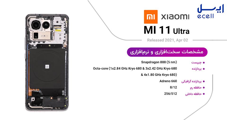 ویژگیهای سخت افزاری و نرم افزاری گوشی شیائومیMi 11 Ultra