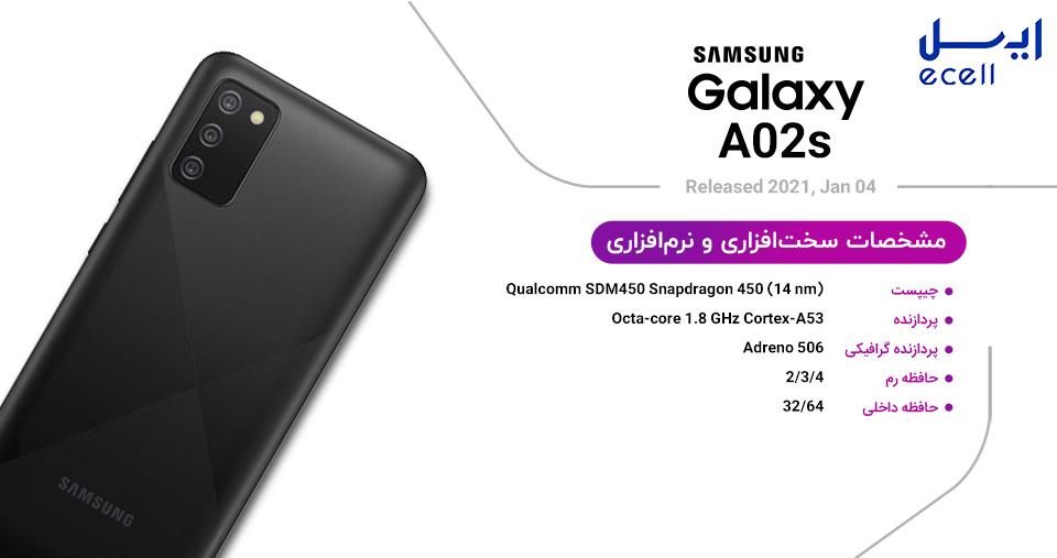 مشخصات سخت افزاری و نرم افزاری گوشی سامسونگ A02s