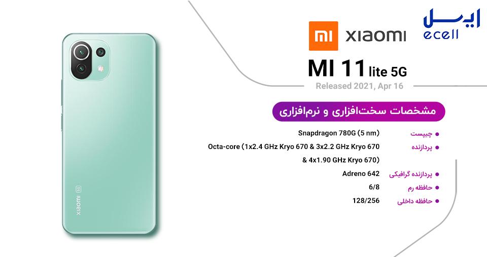 مشخصات سخت افزاری و نرم افزاری گوشی شیائومی Mi 11 Lite 5G