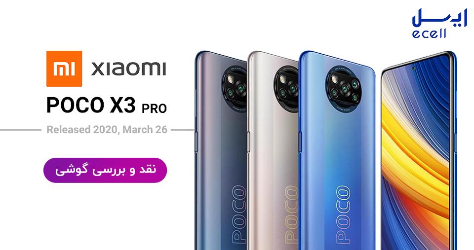 صفحه نمایش Poco X3 Pro