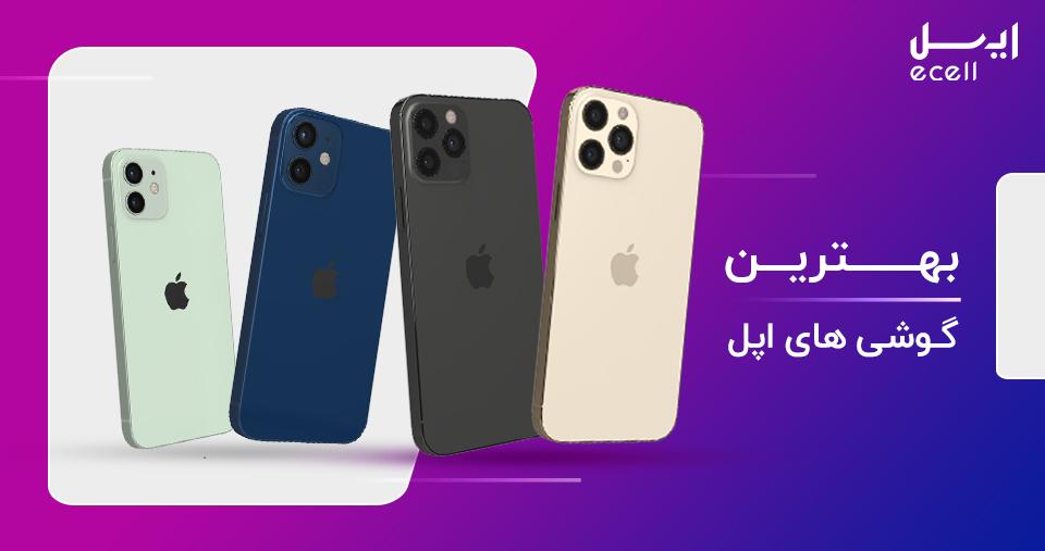 بهترین گوشی های اپل