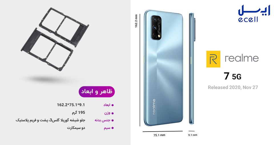 طراحی ظاهری Realme 7 5G
