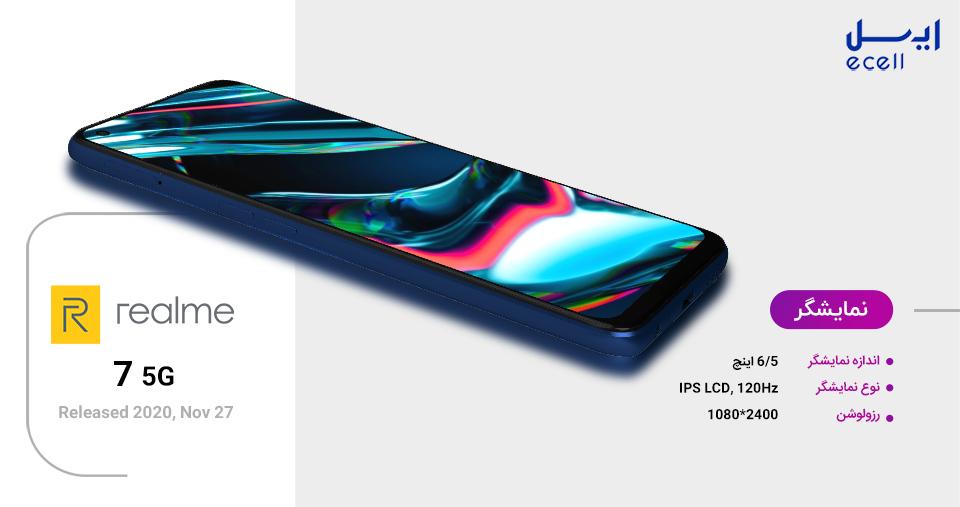 نمایشگر Realme 7 5G