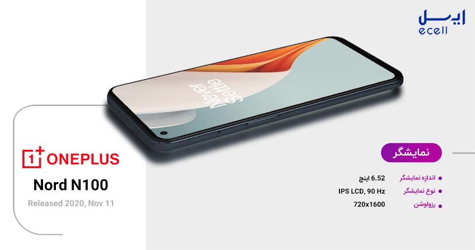 نمایشگر گوشی Oneplus Nord N100