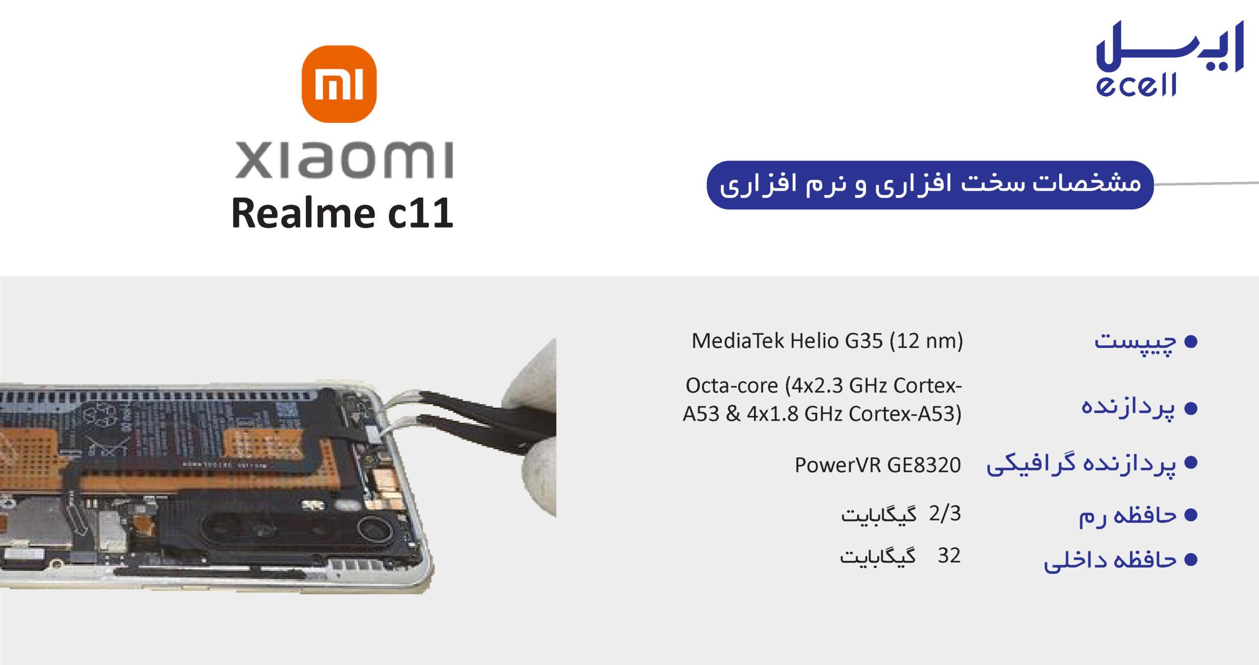 مشخصات سخت افزاری و نرم افزاری گوشی realme c11