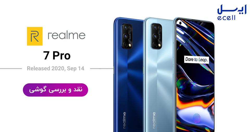 گوشی realme 7 pro