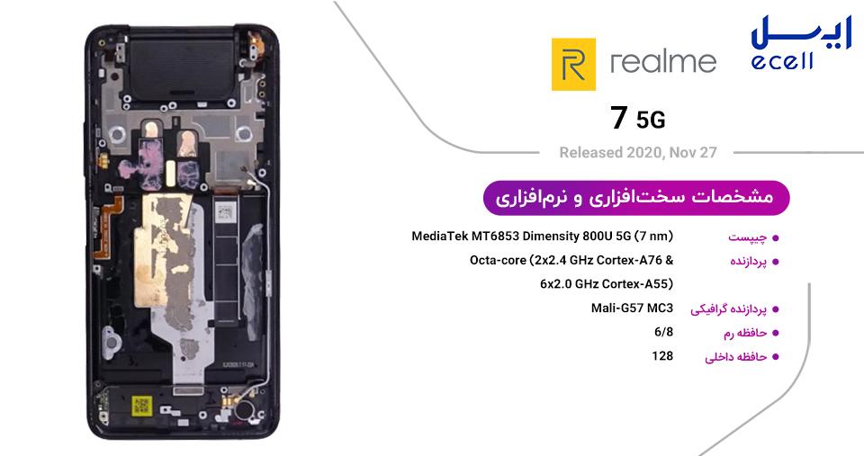 مشخصات سخت افزاری و نرم افزاری Realme 7 5G