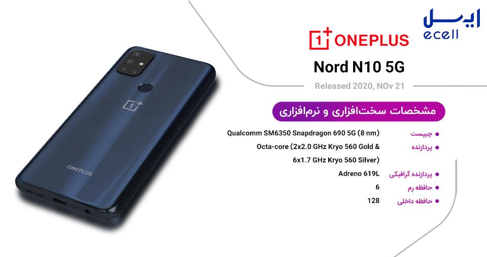 مشخصات سخت افزاری و نرم افزاری گوشی Oneplus Nord N10 5G