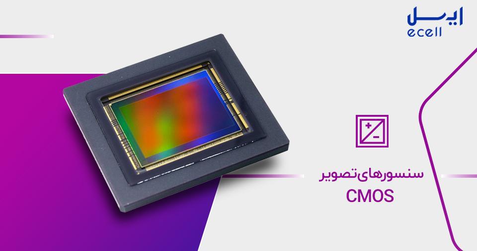 سنسورهای تصویر cmos