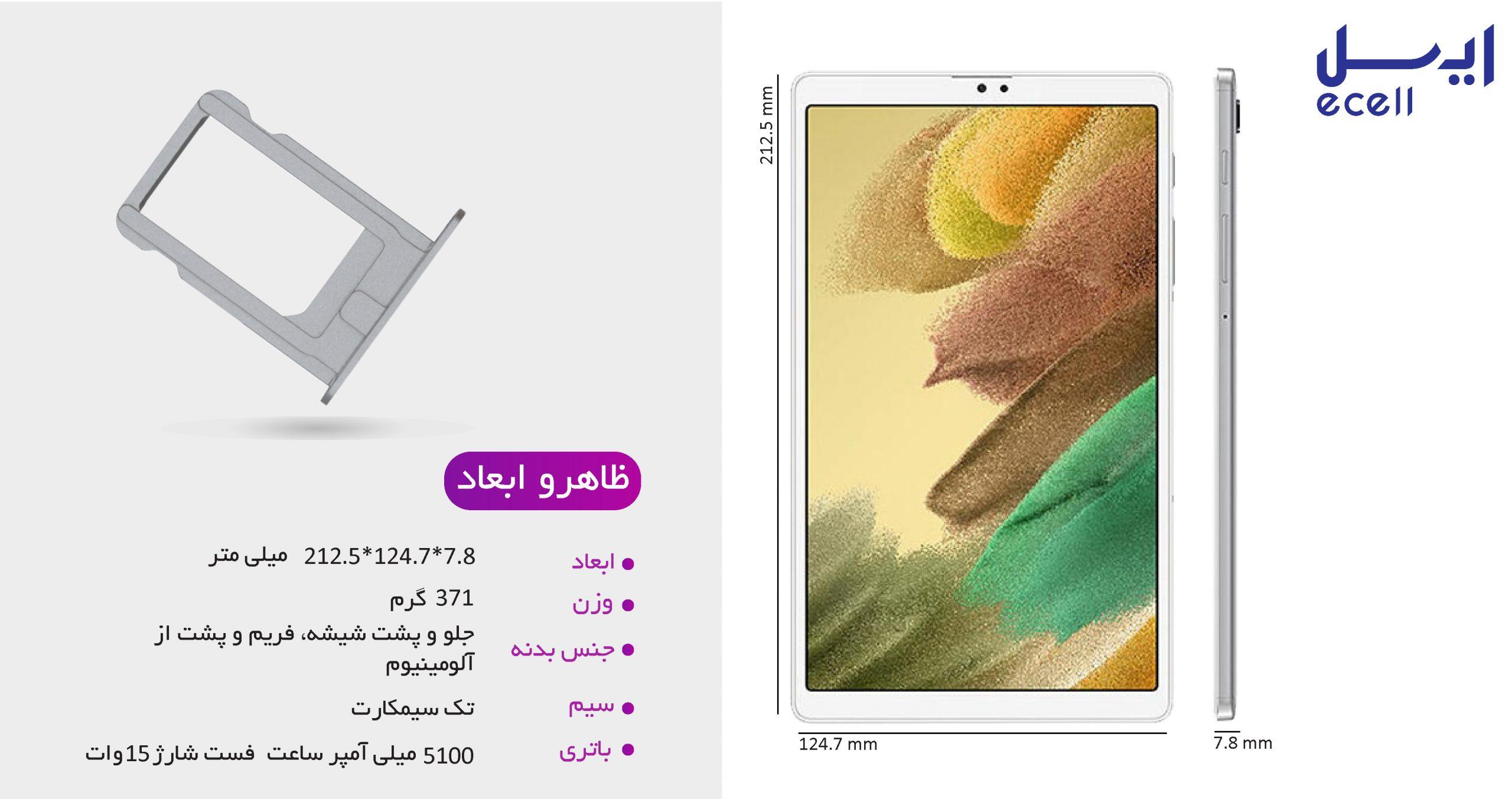 طراحی ظاهری تبلت سامسونگ Galaxy Tab A7 Lite T225